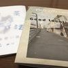 田原町の本屋さんリーディン・ライティンさんで開催された【文学フリマへの道】に参加してきました。