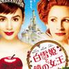 白雪姫と鏡の女王(2012)