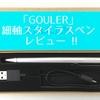 【レビュー】Apple Pencilと迷った末、お手頃な『GOULER』の細軸スタイラスペンを購入!