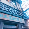 新宿で非日常なひとときを!こだわり珈琲と大正ロマンな純喫茶〜但馬屋珈琲店〜