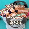 【福袋】タリーズコーヒーHAPPYBAG!2020