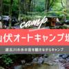 山伏オートキャンプ場の動画を作りました(*´ロ`*)