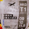 <香港>デモ行進・抗議集会・非協力運動情報 (8/8現在)