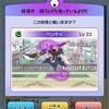 滋賀県大津市でベンケイ発見!!お供えは、ブリの切り身!!