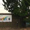 #千葉県 で #キャンプ だ! #太陽と海 #九十九里オートキャンプ場 は海が近くて最高!