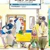 「鉄道少女漫画」(中村明日美子)乗り換えでいつもと違う景色を