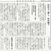 経済同好会新聞 第286号 「竹中税制・構造改革」