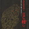 『AYAKASHI 江戸の怪し』