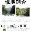 立野ダム建設予定地-現地調査⇒来てハイヨ