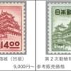 【切手買取】第一次・第二次動植物 姫路城切手