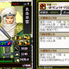 【戦国IXA】早雲さんのスキル性能