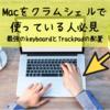 【mac】クラムシェルモードで使うときのMagickeyboardとMagictrackpad2の置き方