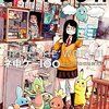 SWITCH Vol.33 読んだ