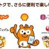 ローソンPontaカードの発行で9600円分のポイントゲット!