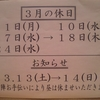 寿司安さん、3月の予定。