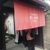 【京都】デザインが美しすぎるチョコレートの店「ベルアメール 京都別邸」