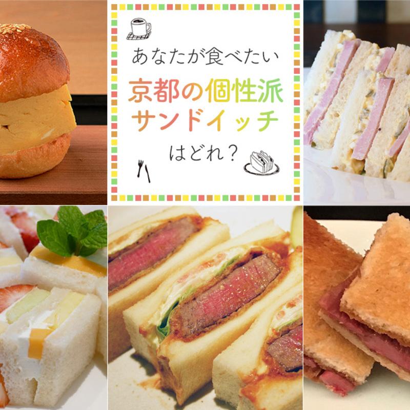あなたが食べたい個性派サンドイッチ、アンケート結果発表!