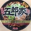 鹿児島五郎家568の醤油豚骨ラーメンを食す!!家とついているからって家系だと思うなよ!!