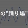"""経営の""""踊り場""""問題"""