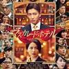 映画『マスカレード・ホテル』映画の仮面をつけたドラマ作品。評価&感想【No.534】