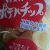 菊水堂のポテトチップ