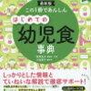 【バゲット】2/13 ダイエット☆美肌効果に『レンチンしょうが』作り方&アレンジレシピ