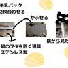 【2019台所の片付け】ひらめいた時にササっと行動。おカネをかけない台所のプチ変化。