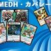 「黙示録に記された日、ゲームが変怪する」DMEDH・カバレージその1〜僕らの全力EDH!Vol.6〜