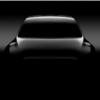 Tesla注目の次回作、「Model Y」