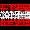 「STOP TOKYO OLYMPICS」を見る