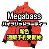 【Megabass】防風・保温性を高めたゲームウェア「ハイブリッドフーディー」の新色通販予約受付開始!