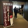JJUG CCC 2018 Fall 参加レポート