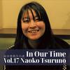 第17回 鶴野 直子 さん(U30トップキャリアコース 1期生)