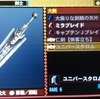 【MH4】ユニクロ コラボ武器 「ユニバースクロム」(大剣)の情報
