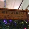 何度だって君に届け〜Summer Paradise2017橋本ソロ充観とく?〜りょうちゃんと ぱ☆り☆ぴ☆〜〜