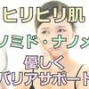 クレチュールトライアルセットが脂漏性敏感肌をサポート!リピーターの口コミや効果も好評!