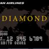 JALのダイヤモンド会員になった。特典とか