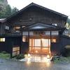 新潟県柏崎市の料理が美味しい温泉旅館 広田温泉 奥の湯 湯元館