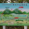 米大平山に行ってきた