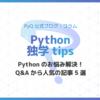 Pythonのお悩み解決!学習サービスに寄せられたQ&Aから人気の記事5選+α