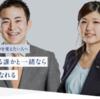"""【個別面談】「日本で唯一の""""志マッチング""""を行う人材ベンチャー」㈱BNGパートナーズ"""