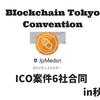 ICO案件6社合同イベント(BIockchain Tokyo convention)開催