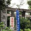 「鳩森八幡神社」(東京都渋谷区)