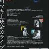 浅川マキライブビデオ上映とライブ2019.4.21東中野