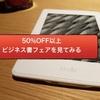 『パンダをいくらで買いますか?』など50%以上OFF Kindleセール開催!