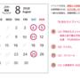 9月10月の営業カレンダー