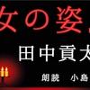 ◆YouTube更新しました♬ 236本目 田中貢太郎『女の姿』