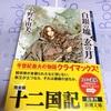 【ネタバレあり】十二国記の最新刊「白銀の墟 玄の月」読み終わりました!