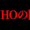 【WHOの闇】エチオピアの悪魔テドロス【新型コロナウイルス】@アシタノワダイ