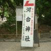 京都を舞台にしたアニメ、映画・ドラマのロケ地聖地巡礼  河合神社